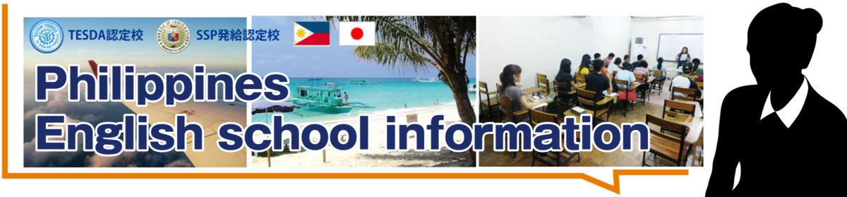 フィリピン英語留学情報